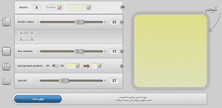 اسکریپت تولید کد CSS3 آنلاین CSS3 Generator