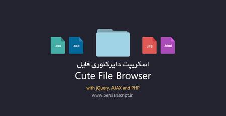 اسکریپت دایرکتوری فایل ایجکس Cute File Browser
