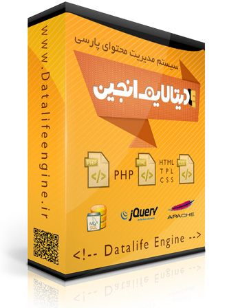 دیتالایف انجین فارسی، نسخه 11.1 منتشر شد