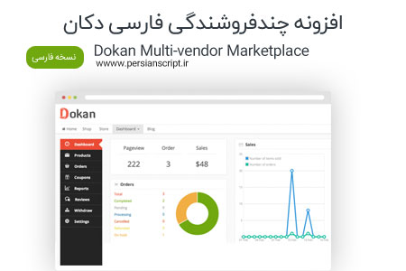 http://dl.persianscript.ir/img/dokan-Multi-vendor-Marketplace.jpg
