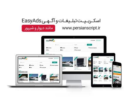 اسکریپت وب سایت آگهی و تبلیغات EasyAds نسخه ۱٫۰٫۲