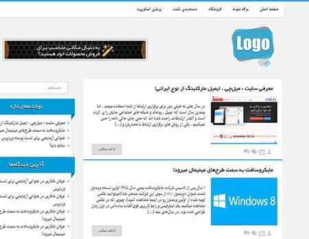 پوسته فارسی EBlog سیستم وردپرس نسخه 2.0