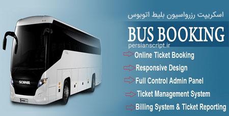 اسکریپت رزرواسیون بلیط اتوبوس eBus