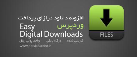 edd افزونه فارسی دانلود به ازای پرداخت Easy Digital Downloads نسخه 1.4.1.1