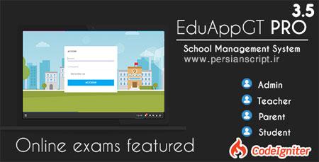اسکریپت مدیریت مدارس و آموزشگاه EduAppGT Pro نسخه ۳٫۵