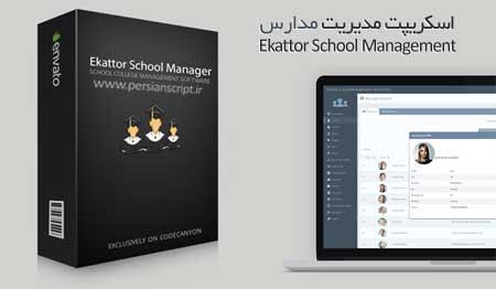 اسکریپت مدیریت مدارس Ekattor School Management نسخه 3