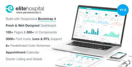قالب HTML5 و Bootstrap 4 مدیریت وب سایت Elite Hospital نسخه ۱٫۰