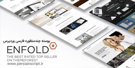 پوسته چندمنظوره فارسی انفولد Enfold نسخه ۴٫۰٫۷