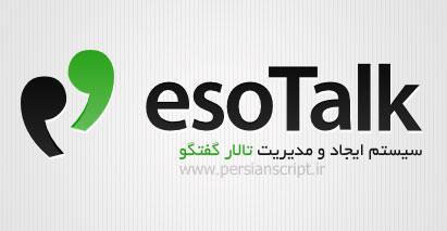 اسکریپت ایجاد و مدیریت تالار گفتگو esoTalk