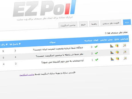 اسکریپت ایجاد نظر سنجی EZ Poll نسخه فارسی