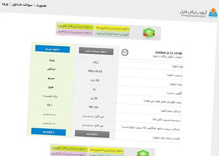 اسکریپت فارسی آپلود فایل filegator نسخه 50 |اسکریپت فارسی آپلود فایل filegator نسخه 50