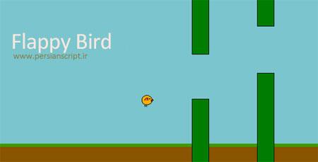 اسکریپت بازی سرگرم کننده پرنده رها Flappy Bird