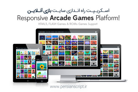 http://dl.persianscript.ir/img/flashgames-responsive-flash-games-platform.jpg