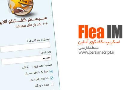 fleaim persian اسکریپت ایجاد چت روم فارسی ایجکس Flea IM