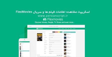 اسکریپت مشاهده اطلاعات فیلم ها و سریال FlexMovies نسخه 1.1
