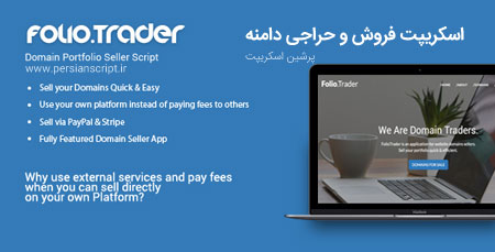 اسکریپت فروش و حراجی دامنه FolioTrader نسخه ۱٫۰