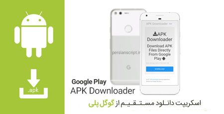 http://dl.persianscript.ir/img/googleplay-apk-downloader.jpg