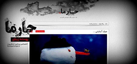 پوسته زیبای حـــارما وردپرس فارسی