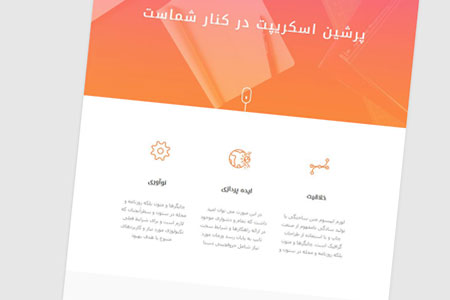 قالب ایمیل فارسی Hola به صورت HTML