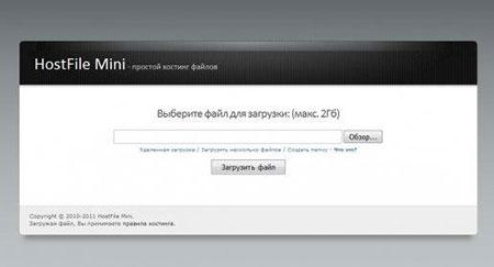 host file mini اسکریپت آپلود و اشتراک گذاری فایل Host File Mini
