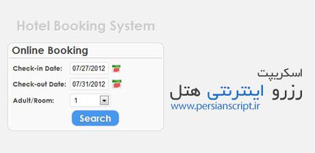 http://dl.persianscript.ir/img/hotel-booking-script.jpg