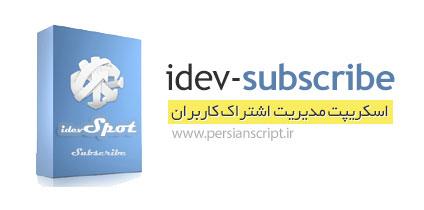 اسکریپت مدیریت اشتراک کاربران  idev-subscribe