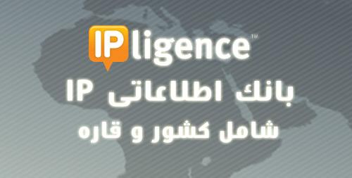بانک اطلاعات IP کشور های مختلف