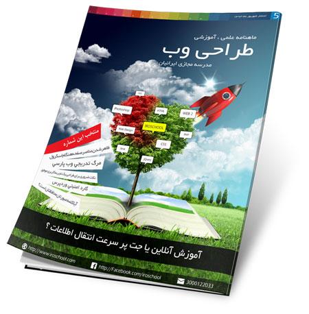 انتشار پنجمین شماره ماهنامه طراحی وب