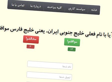 http://dl.persianscript.ir/img/ivote.jpg