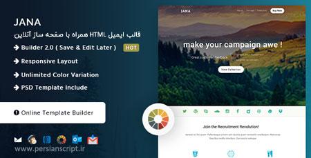 قالب HTML ایمیل و خبرنامه Jana نسخه ۱٫۰ همراه با صفحه ساز آنلاین