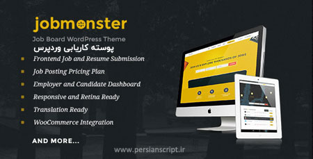 http://dl.persianscript.ir/img/jobmonster-job-board-wordpress-theme.jpg