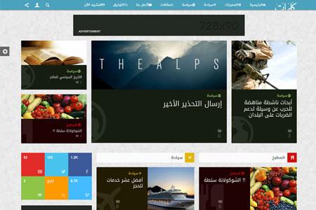 قالب مجله خبری وردپرس و فروشگاه ووکامرس Kalemat فارسی