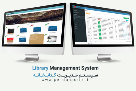 http://dl.persianscript.ir/img/library-management-system-lms.jpg