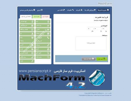 اسکریپت فرم ساز فارسی مچ فرم MachForm نسخه ۴٫۲