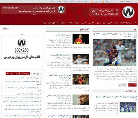 قالب خبری فارسی Max سیستم وردپرس