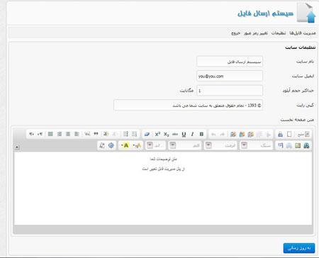 دریافت فایل با اسکریپت فارسی ارسال فایل