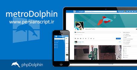 قالب زیبای Metro سیستم جامعه مجازی PHPDolphin
