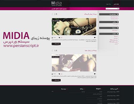 midia قالب زیبای فارسی Midia سیستم وردپرس