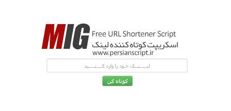 http://dl.persianscript.ir/img/mig.jpg