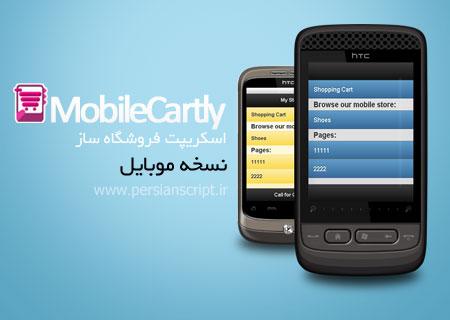 دانلود رایگان فارسی ساز بهتاش اسکریپت راه اندازی فروشگاه نسخه موبایل MobileCartly