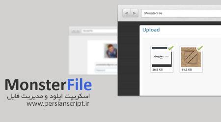 اسکریپت مدیریت فایل و آپلودسنتر MonsterFile