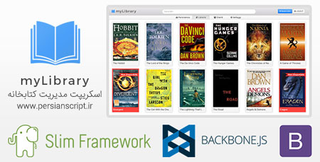 اسکریپت مدیریت کتابخانه myLibrary نسخه ۱٫۰٫۱