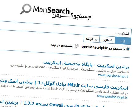 ایجاد موتور جستجو برای وب سایت با اسکریپت فارسی جستجوگر من