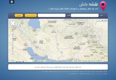 با اسکریپت نقشه کش بهترین مسیر را برای سفر انتخاب کنید!