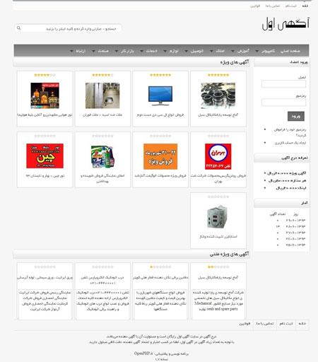 اسکریپت فارسی آگهی و تبلیغات اینترنتی OpenPHP نسخه 1.7.1