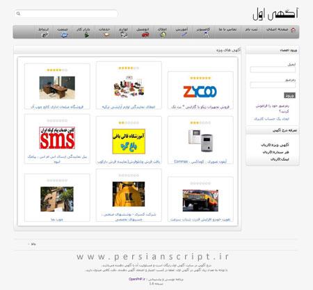 اسکریپت فارسی آگهی و تبلیغات اینترنتی OpenPHP نسخه 1.6 - پرشین اسکریپتآموزش نصب و استفاده
