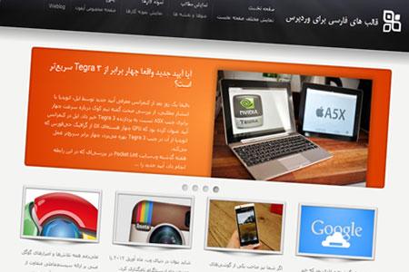 پوسته زیبای فارسی شرکتی وردپرس Karma
