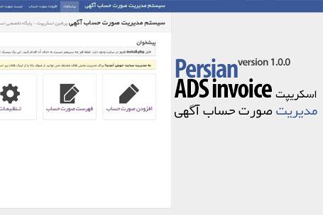 اسکریپت فارسی مدیریت صورت حساب آگهی Persian ADS Invoice نسخه 1