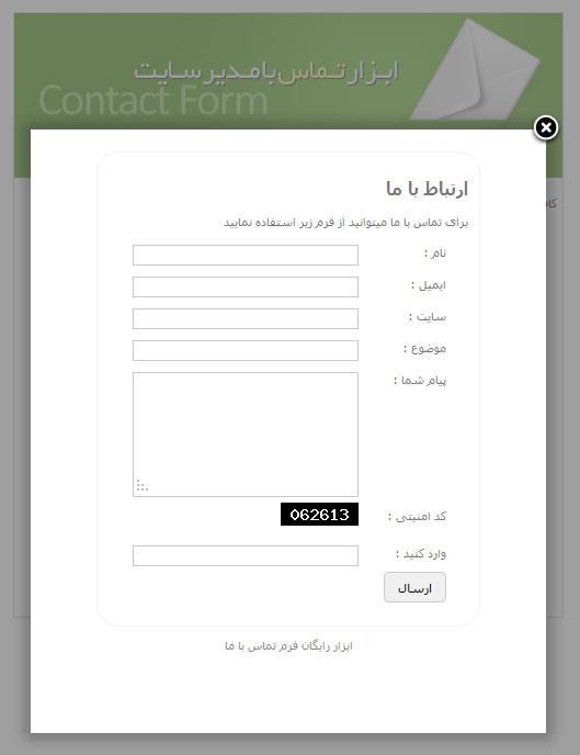 http://dl.persianscript.ir/img/persian-contactform-creator.jpg