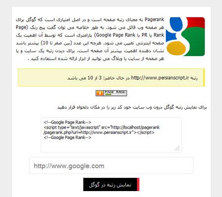 اسکریپت ابزار نمایش رتبه سایت در گوگل PageRank